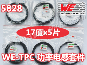 5828功率电感套件WE-TPC(5片) 5828 Power Inductor(WE-TPC) Kit(5pcs)