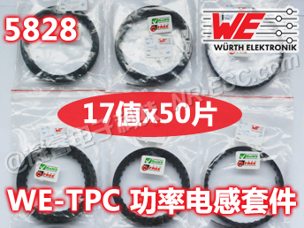5828功率电感套件WE-TPC(50片) 5828 Power Inductor(WE-TPC) Kit(50pcs)