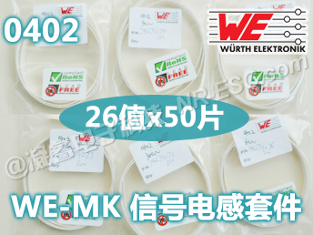0402电感套件WE-MK(50片) 0402 Inductor Kit WE-MK(50pcs)