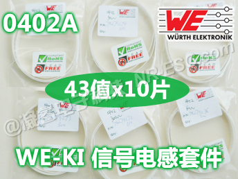 0402A电感套件WE-KI(10片) 0402A Inductor Kit WE-KI(10pcs)