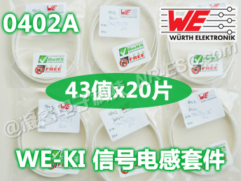 0402A电感套件WE-KI(20片) 0402A Inductor Kit WE-KI(20pcs)