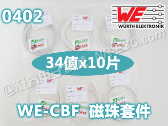 0402磁珠套件WE-CBF(10片) 0402 Ferrite Kit WE-CBF(10pcs)