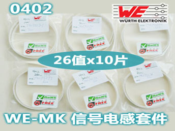 0402电感套件WE-MK(10片) 0402 Inductor Kit WE-MK(10pcs)