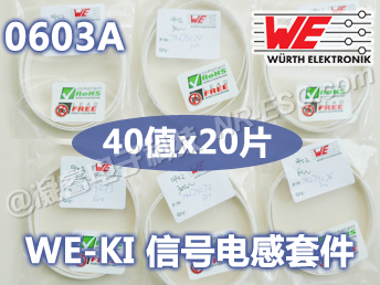 0603A电感套件WE-KI(20片) 0603A Inductor Kit WE-KI(20pcs)