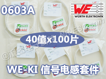 0603A电感套件WE-KI(100片) 0603A Inductor Kit WE-KI(100pcs)