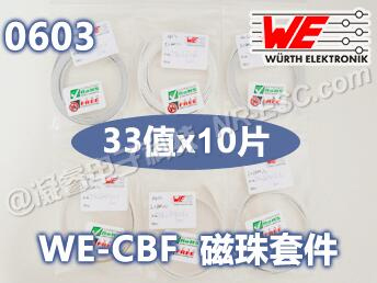 0603磁珠套件WE-CBF(10片) 0603 Ferrite Kit WE-CBF(10pcs)