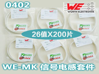 0402电感套件WE-MK(200片) 0402 Inductor Kit WE-MK(200pcs)