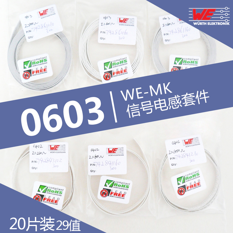 0603电感套件WE-MK(20片) 0603 Inductor Kit WE-MK(20pcs)