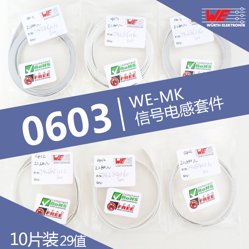 0603电感套件WE-MK(10片) 0603 Inductor Kit WE-MK(10pcs)